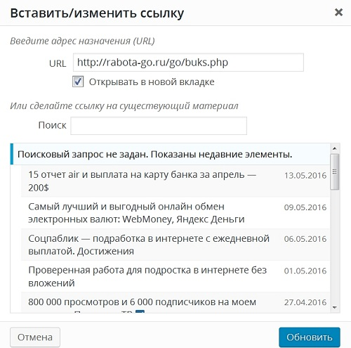вставить изменить ссылку wordpress